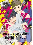 【全1-6セット】recottia selection 渦井編1(B's-LOVEY COMICS)