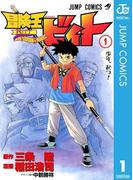 【1-5セット】冒険王ビィト(ジャンプコミックスDIGITAL)