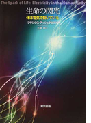 生命の閃光 体は電気で動いている