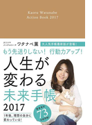 もう先送りしない!行動力アップ!人生が変わる未来手帳 2017