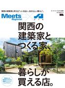関西の建築家とつくる家、暮らしが買える店。