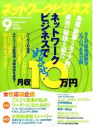 ネットワークビジネス 2016年 09月号 [雑誌]