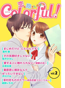 Colorful! vol.2(Colorful!)