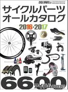 サイクルパーツオールカタログ2016-2017(ヤエスメディアムック)