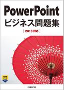 PowerPointビジネス問題集 [2013対応]