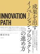 INNOVATION PATH―イノベーションパス―
