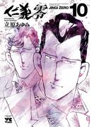 仁義 零 10(ヤングチャンピオン・コミックス)