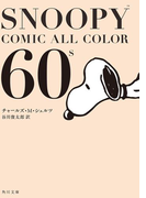 SNOOPY COMIC  ALL COLOR 60's(角川文庫)