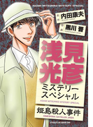 浅見光彦ミステリースペシャル 姫島殺人事件(MBコミックス)