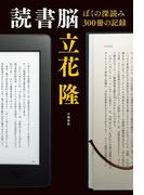 読書脳 ぼくの深読み300冊の記録(文春e-book)