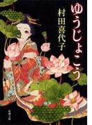 ゆうじょこう(新潮文庫)(新潮文庫)