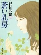 蒼い乳房(新潮文庫)(新潮文庫)
