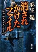 消されかけたファイル―昭和・平成裏面史の光芒Part2―(新潮文庫)