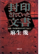 封印されていた文書―昭和・平成裏面史の光芒Part1―(新潮文庫)