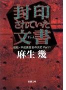 封印されていた文書―昭和・平成裏面史の光芒Part1―(新潮文庫)(新潮文庫)