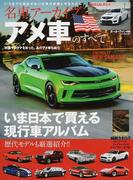 アメ車のすべて 歴代モデルも厳選紹介!!いま日本で買える現行車アルバム