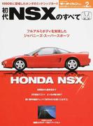 初代NSXのすべて 保存版記録集