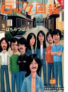 復刊 ロック画報 特集はちみつぱい