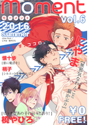 【無料】moment vol.6/2016 summer(moment)