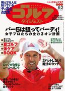 週刊ゴルフダイジェスト 2016/8/2号