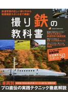 撮り鉄の教科書 鉄道写真の正しい撮り方から秘蔵撮影スポットまで網羅!