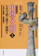 中国の文明 北京大学版 1 古代文明の誕生と展開 上
