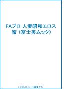 FAプロ人妻昭和エロス蜜 付属資料:DVD-VIDEO(1枚)