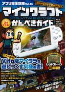 はじめてでも必ずデキる! マインクラフト PS VITA EDITION かんぺきガイド アプリ完全攻略Vol.15