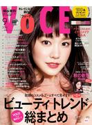 VOCE 2016年9月号