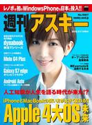 【期間限定50%OFF】週刊アスキー No.1087 (2016年7月19日発行)