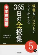 板書&イラストでよくわかる365日の全授業小学校国語 5年下