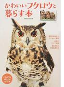 かわいいフクロウと暮らす本 フクロウを飼う人の必読本