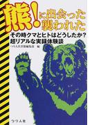 熊!に出会った襲われた その時クマとヒトはどうしたか?超リアルな実録体験談