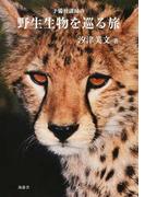 予備校講師の野生生物を巡る旅