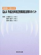 実務に活かすQ&A平成28年改正刑事訴訟法等のポイント