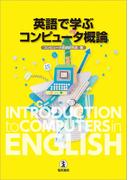 英語で学ぶコンピュータ概論