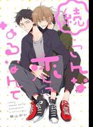 続・こんな恋になるなんて【単話売】(aQtto!)