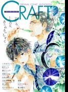 CRAFT vol.69【期間限定】(HertZ&CRAFT)