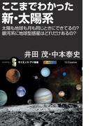 ここまでわかった新・太陽系(サイエンス・アイ新書)