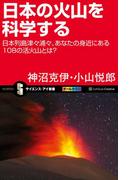 日本の火山を科学する(サイエンス・アイ新書)