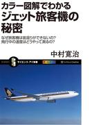カラー図解でわかるジェット旅客機の秘密(サイエンス・アイ新書)