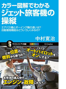 カラー図解でわかるジェット旅客機の操縦(サイエンス・アイ新書)