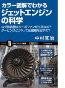 カラー図解でわかるジェットエンジンの科学(サイエンス・アイ新書)