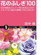花のふしぎ100(サイエンス・アイ新書)