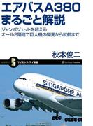 エアバスA380まるごと解説(サイエンス・アイ新書)