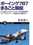 ボーイング787まるごと解説(サイエンス・アイ新書)