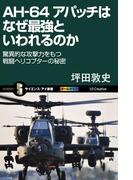 AH-64 アパッチはなぜ最強といわれるのか(サイエンス・アイ新書)