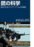 銃の科学(サイエンス・アイ新書)