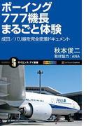 ボーイング777機長まるごと体験(サイエンス・アイ新書)