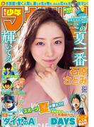 週刊少年マガジン 2016年34号[2016年7月20日発売]
